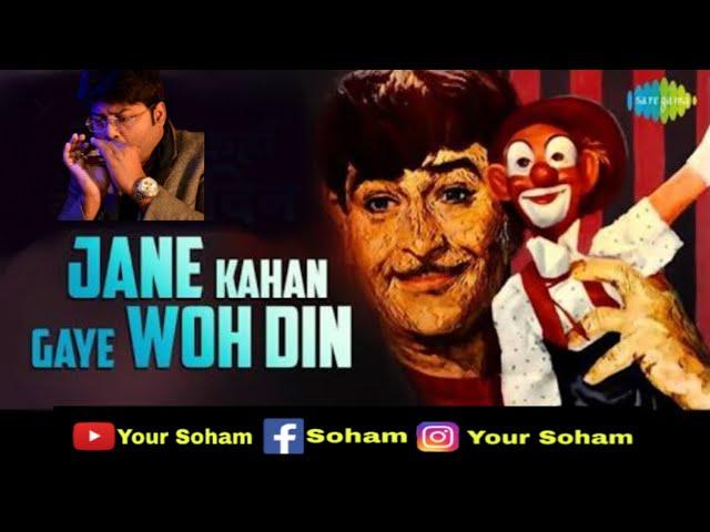 Jaane Kaha Gaye Woh Din ( जाने कहाँ गए वो दिन ) By Mouth Organ | Mera Naam Joker | Instrumental