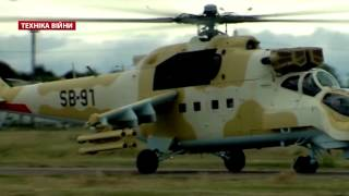 Техніка війни №66. Нова форма ЗСУ. Модернізація Мі-24ПУ1