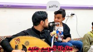 حصريآ ولأول مرة على قناتي صلاح الأخفش وعمرو احمد كفله نسيني كفله