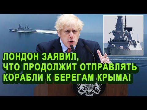 """Срочно! """"Агрессор"""" в яростu: Германия и Россия жестко ответили на провокации эсминца Англии"""