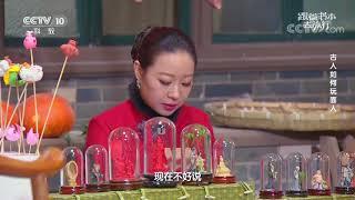 [跟着书本去旅行]古人如何玩面人?  课本中国