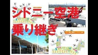 シドニー空港カンタス国際線から国内線への乗り継ぎsydairport1Sydneyairporttodom