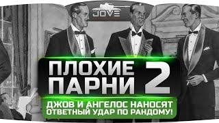 Плохие Парни в Рандоме #2. Джов и Ангелос наносят ответный удар!