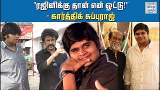 my-vote-is-for-rajini-karthik-subbaraj-interview-triples-jai-vani-bhojan-hindu-tamil-thisai