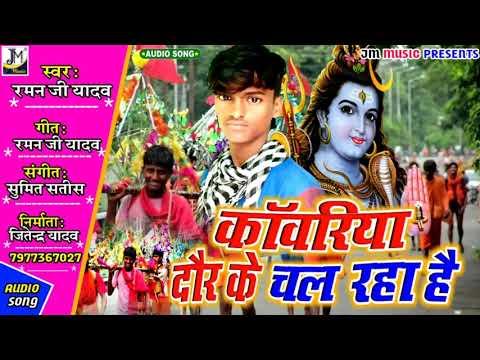 raman-ji-yadav---maithili-bolbam-song---काँवरिया-दौर-के-चल-रहा-है---bol-bam-song--ramanji-yadav-song