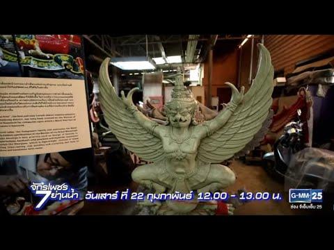 EP.41 - เที่ยวบ้านรักครุฑชิมเมนูเด็ด ร้านนิวเฮงกี่เจริญกรุง