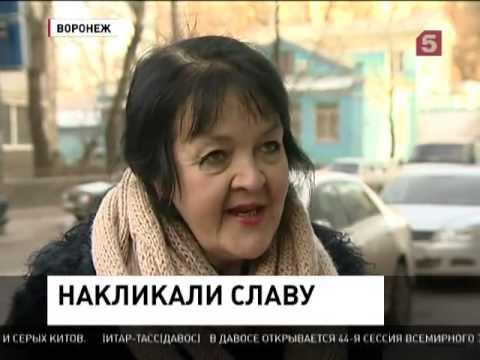 Википедия о Воронеже