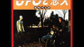 "From the album ""UFO To Koibito"" (1993) I do not own this."