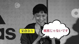 女子動画ならC CHANNEL http://www.cchan.tv 女優の榮倉奈々さんが、都...