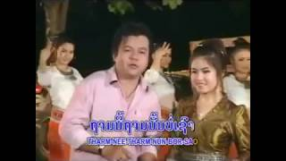 05 แก้เมีย karaoke