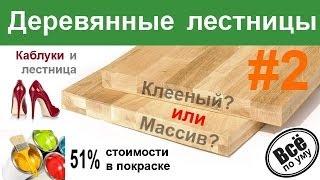 Деревянные лестницы. Часть 2. Мягкость ступенек. Массив или Клееный. Покраска. Все по уму(Часть 2 про деревянные лестницы. Я покажу как проявляется мягкость древесины в лестнице. Плохо это или хорош..., 2013-11-21T09:28:45.000Z)