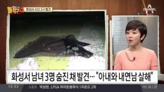 화성서 남녀 시신 3구 발견…'치정' 얽힌 살인 추정 thumbnail