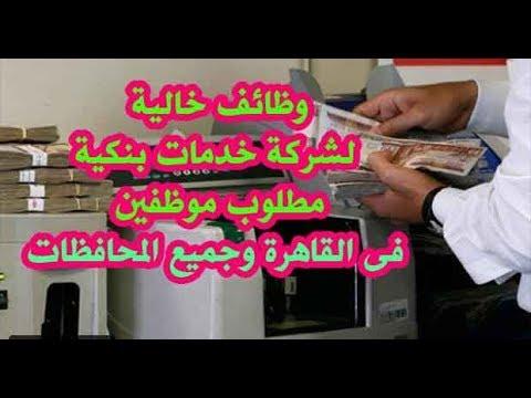 Photo of وظائف خالية لشركة خدمات بنكية مطلوب موظفين فى القاهرة وجميع المحافظات – وظائف