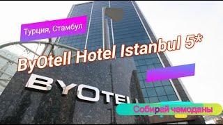 Отзыв об отеле ByOtell Hotel Istanbul 5 Турция Стамбул