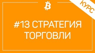 видео Торговля криптовалютой