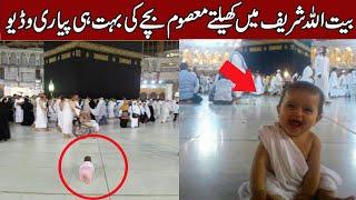Viral Video of baby Boy playing in Kaaba Sharif | best islamic Video of 2020 | Bait ul Sharif Video