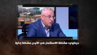 درعاوي: مشكلة الاستثمار في الأردن مشكلة إدارة