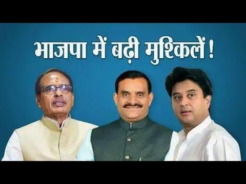 ज्योतिरादित्य सिंधिया समर्थकों की हो सकती है हार   भाजपा की मुश्किलें बढ़ी from YouTube · Duration:  2 minutes 29 seconds