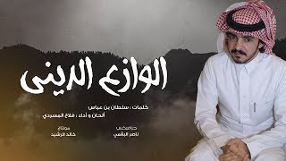 Mix - الوازع الديني I كلمات سلطان بن عباس I ألحان وأداء فلاح المسردي
