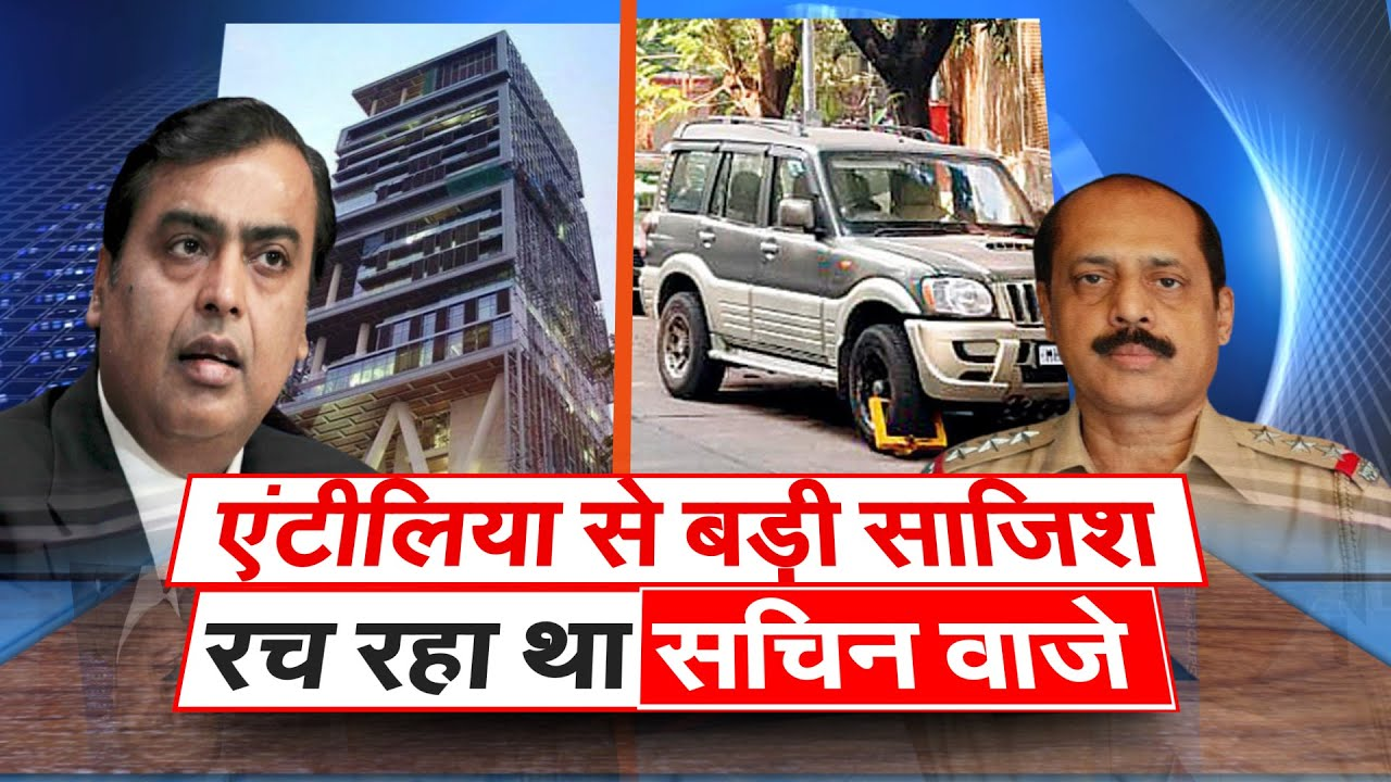 NIA sources Massive exposed Sachin Waze was planning another big act after Ambani Antilia Case
