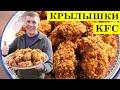 Куриные крылышки вкусней чем в kfc | Крылышки к пиву | 4K.