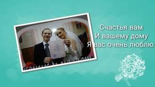 Днем свадьбы !!! С 8 летием!!!