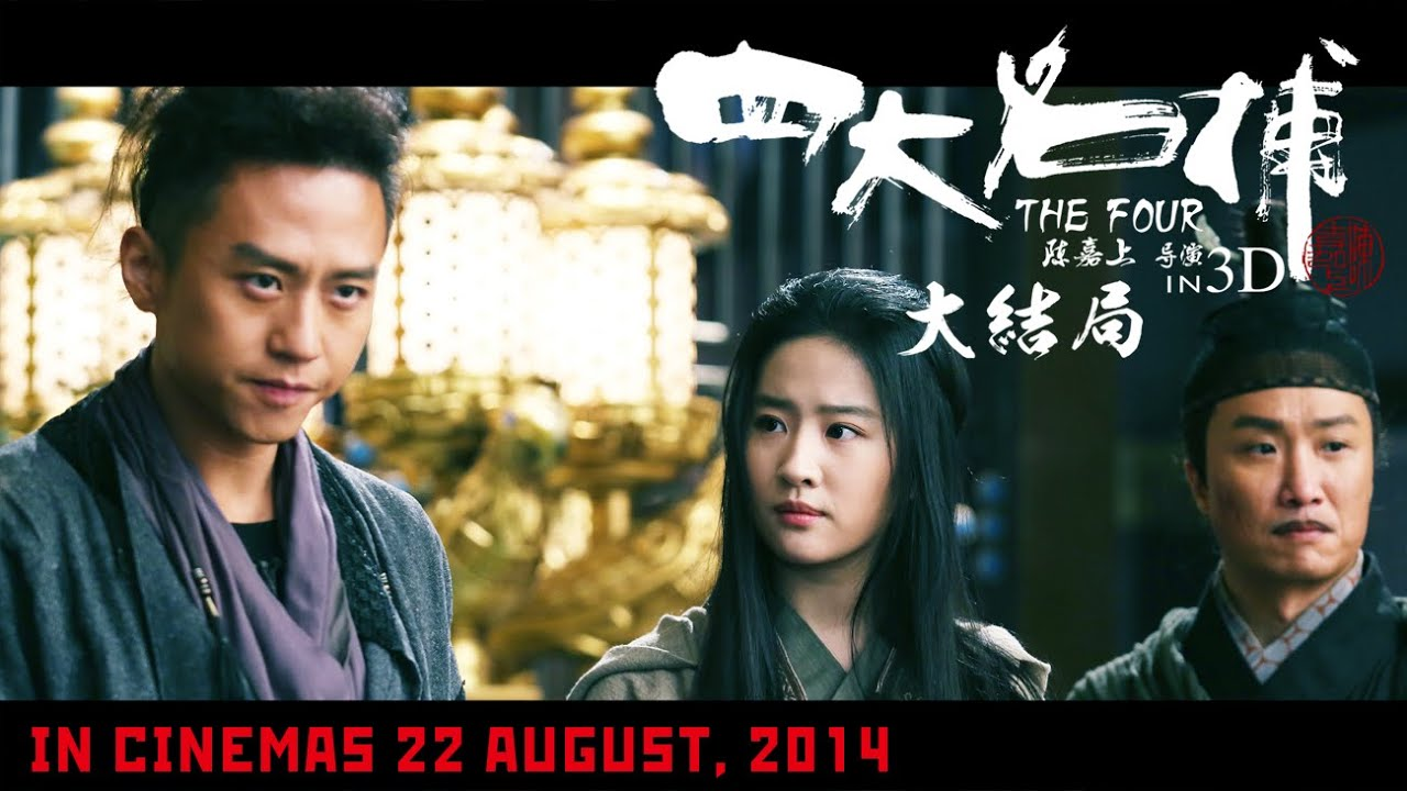 Download THE FOUR 3 (2014.8.22) - Official Theatrical Trailer