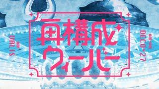 【オリジナルMV】VALIS #010「再構成ウィーバー」【VALIS合唱】
