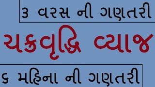 ચક્રવૃદ્ધિ વ્યાજ   chakravruddhi vyaj   ૬ મહિના ની ચક્રવૃદ્ધિ વ્યાજ ની ગણતરી   COMPOUND INTEREST