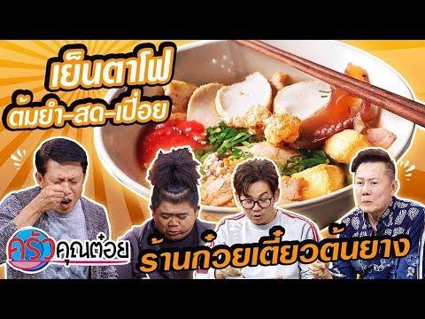 เกี้ยวเวียดนาม ร้านครัวเมืองเว้ ลาว – ญวน - วันที่ 31 Jan 2020