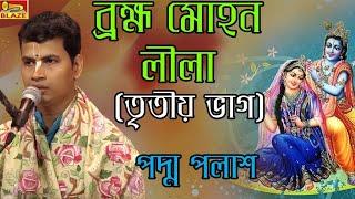 ব্রহ্ম মোহন লীলা | তৃতীয় ভাগ | পদ্ম পলাশ | 2019 New Bengali Popular Palakirtan | Blaze Audio Video