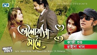 Valobasa Mane Kazi Shuvo And Raisa Khan Mp3 Song Download