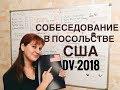 Собеседование на грин кард 2018 | DV-2018 | Делимся опытом.