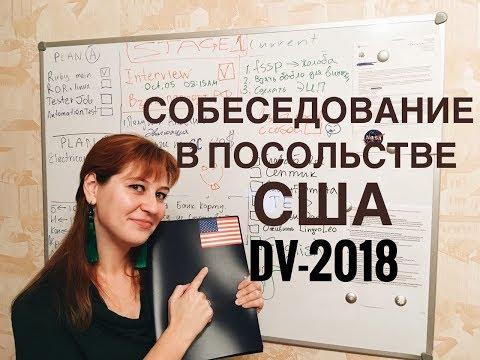 Собеседование на грин кард 2018   DV-2018   Делимся опытом.