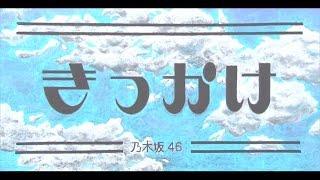 きっかけ 乃木坂46