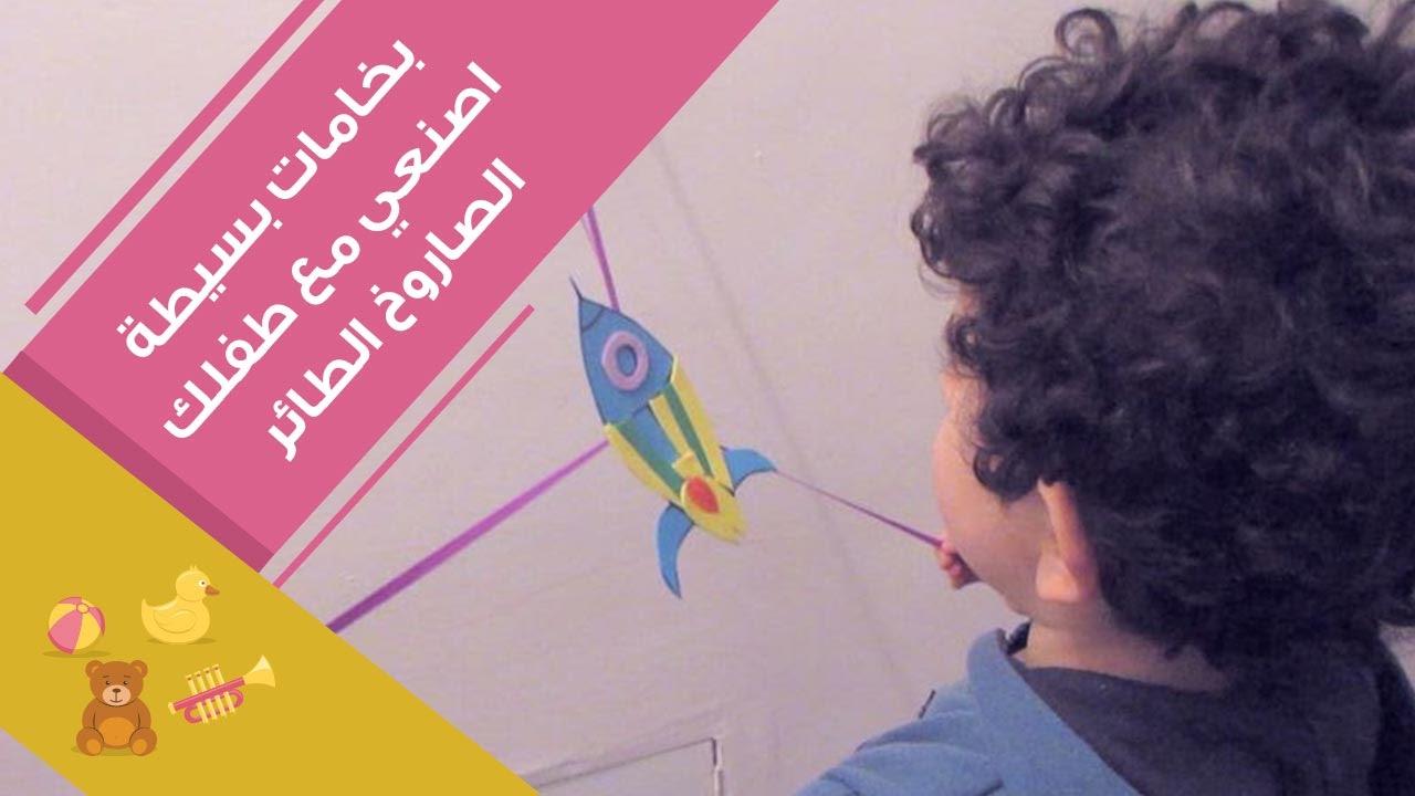 بخامات بسيطة.. اصنعي مع طفلك لعبة الصاروخ الطائر | How to make flying paper rocket for kids