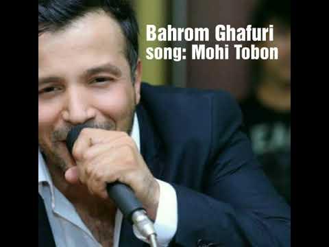 Bahrom Ghafuri-Mohi tobon(tuyona)/Бахром Гафури-Мохи тобон(Туёна)