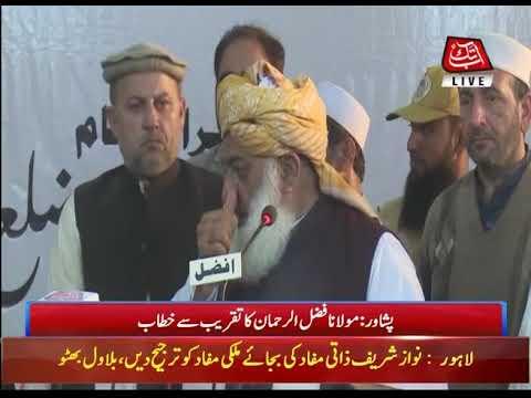 Peshawar: Maulana Fazal-ur-Rehman Addressing Ceremony