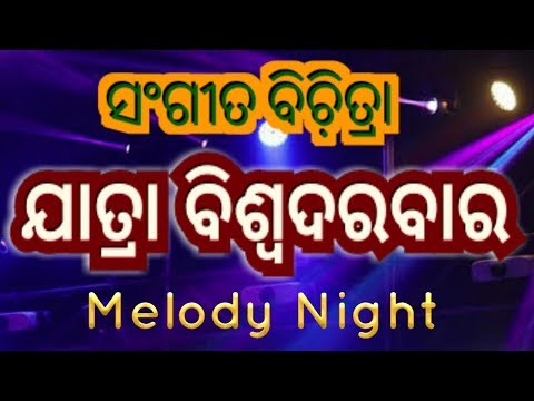 Jatra Biswa Darbar Melody Night Program