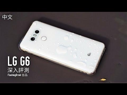 [中文] LG G6 深入評測,相機比拼Galaxy S8+,電池續航力有 ...