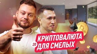 Криптовалюта: как заработать на недвижимости за 130 млн. рублей