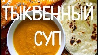 Тыквенный суп (Индийская кухня).