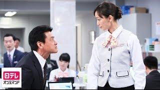 舞(杏)と相馬(上川隆也)は蒲田支店へ事務応援に行くように命じられる。...