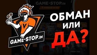 ПРОВЕРКА GAME-STOP.IN | ОБМАН?!