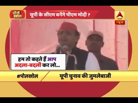 Poll Khol: When Akhilesh Yadav asked PM Modi to exchange responsibilities