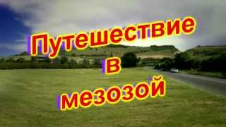 видео Мезозой