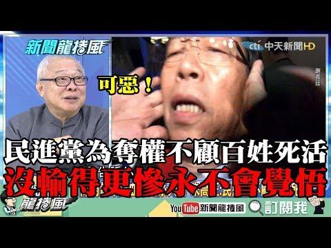 【精彩】民進黨為奪權不顧百姓死活 創黨元老朱高正:沒輸得更慘他們永遠不會覺悟
