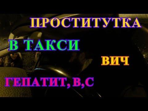 ЖУТКАЯ ИСТОРИЯ ПРОСТИТУТКИ В ТАКСИ/ВИЧ,ГЕПАТИТ,В,С
