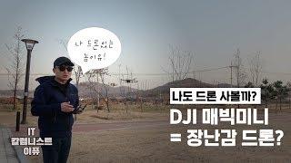 DJI 매빅미니, 장난감 드론? 첫인상과 직접 날려본 이야기! (feat. 구매 팁) [4k]