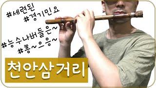 [달콤한 소금] '천안삼거리' 배우기! …